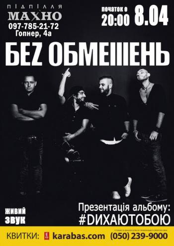 Концерт Беz обмежень в Днепропетровске - 1