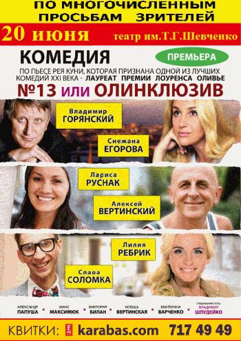 спектакль №13 или Олинклюзив в Харькове