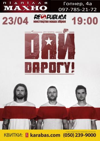 Концерт Дай дарогу! в Днепропетровске