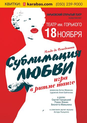 спектакль Сублимация любви в Днепре (в Днепропетровске)