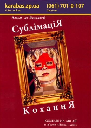 спектакль Сублимация любви в Запорожье