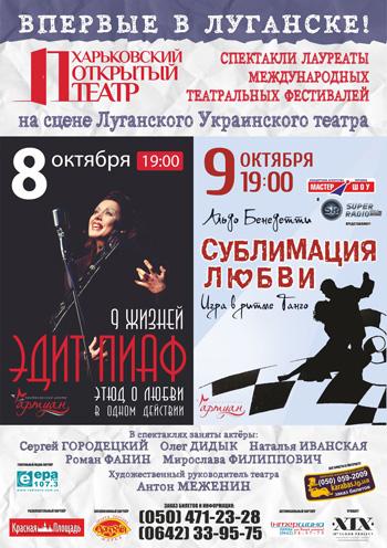 спектакль 9 жизней Эдит Пиаф в Луганске