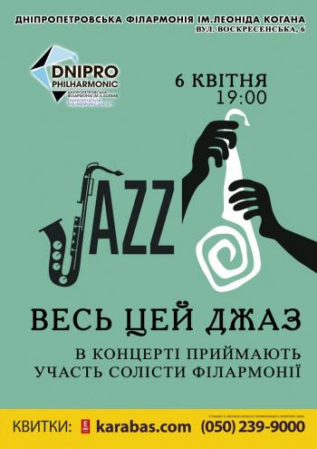 Концерт Концерт джаз-оркестра в Днепропетровске