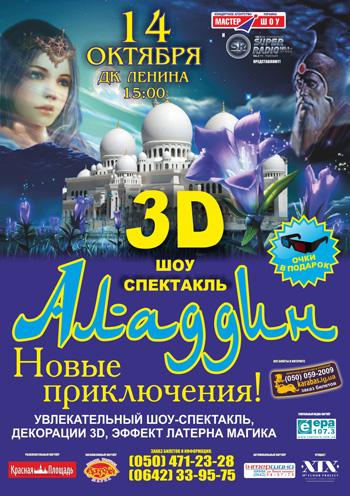 спектакль 3D шоу спектакль Аладдин в Луганске