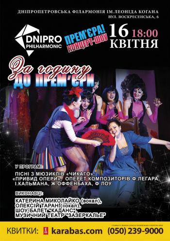 Концерт Концерт-шоу «За час до премьеры» в Днепре (в Днепропетровске)