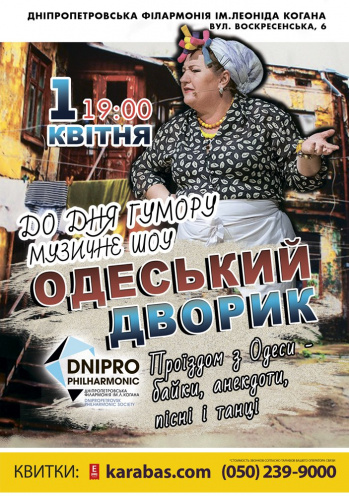 Концерт Концерт шоу Одесский дворик в Днепре (в Днепропетровске)