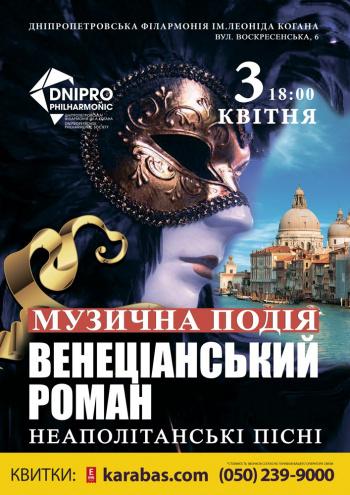 Концерт Музыкальное шоу «Венецианский роман» в Днепропетровске