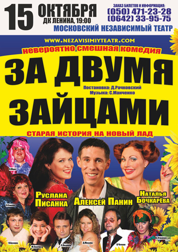 спектакль За двумя зайцами в Луганске