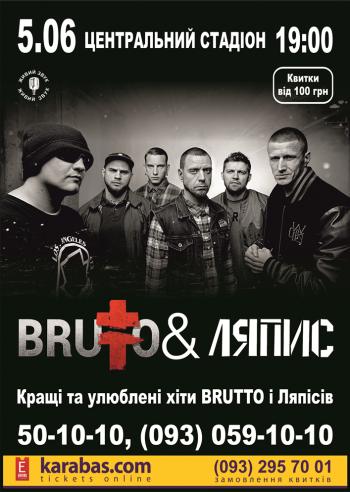 Концерт Brutto и Ляпис в Черкассах
