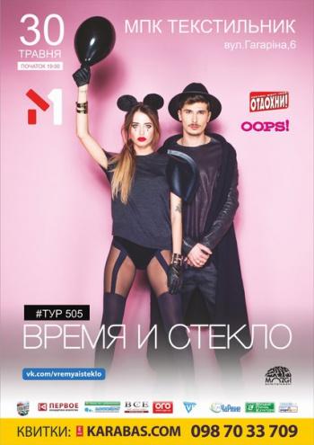 Концерт Время и Стекло в Ровно - 1