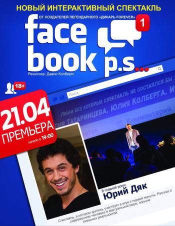 спектакль Facebook p.s... в Запорожье - 1