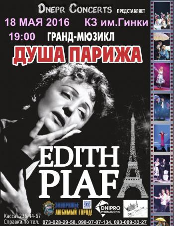 Концерт Edith Piaf. Душа Парижа в Запорожье