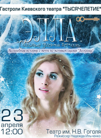 спектакль Элла в Полтаве - 1