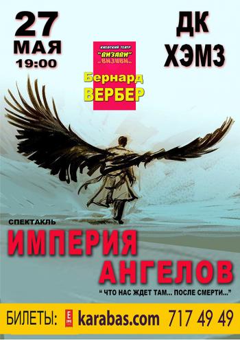 спектакль Империя Ангелов в Харькове