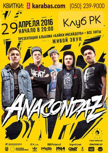Концерт Anacondaz в Днепропетровске - 1
