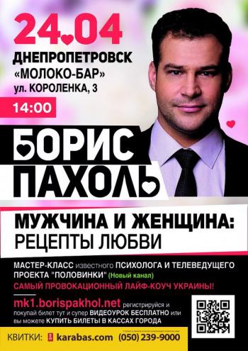 фестиваль Борис Пахоль в Днепропетровске