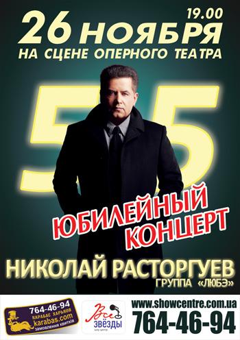 Концерт Николай Расторгуев и группа Любэ в Харькове