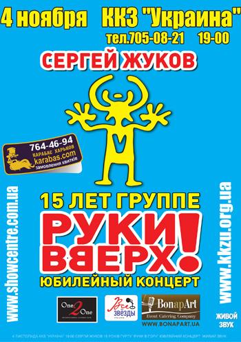 Концерт Руки вверх в Харькове - 1