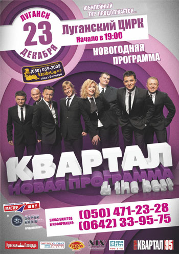 Концерт «Студия Квартал – 95» с новой программой в Луганске