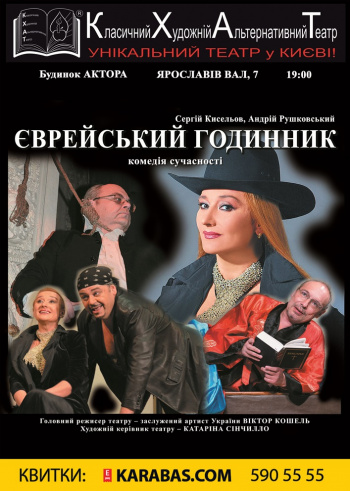 theatre performance Jewish watches (KHAT) in Kyiv
