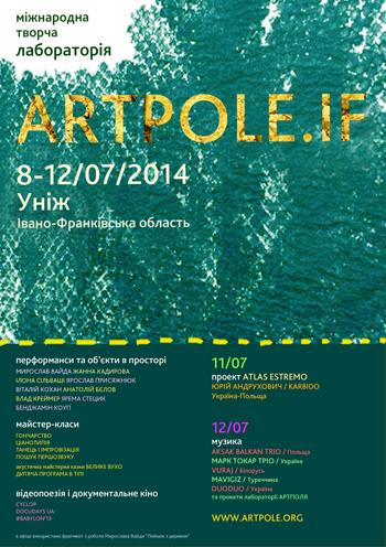 фестиваль Міжнародна творча лабораторія «ARTPOLE.IF» в Униже