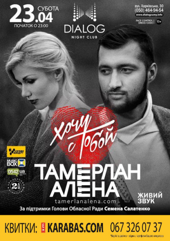 Концерт Тамерлан и Алена в Сумах - 1