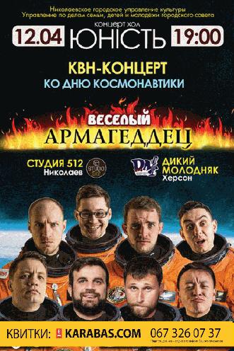 Концерт Весёлый АРМАГЕДДЕЦ в Николаеве