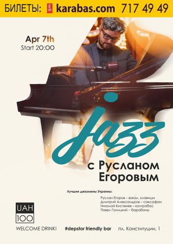 Концерт Вечер джаза с Русланом Егоровым в Харькове