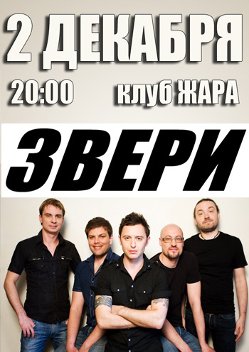 Концерт ЗВЕРИ в Харькове - 1