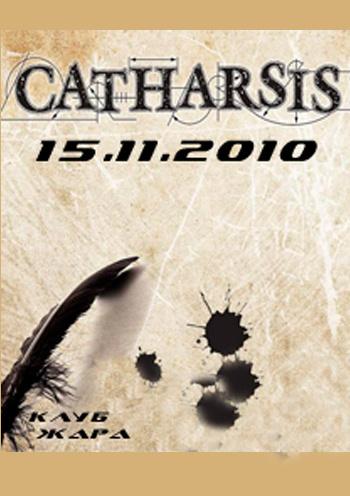 Концерт Catharsis в Харькове