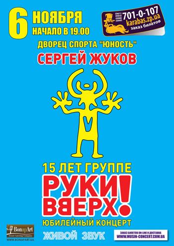 Концерт Руки вверх в Запорожье - 1