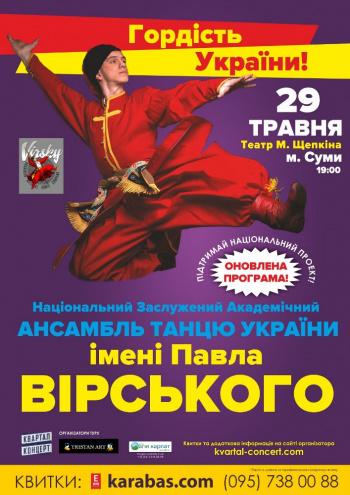 Концерт Ансамбль танца им. П.Вирского в Сумах - 1