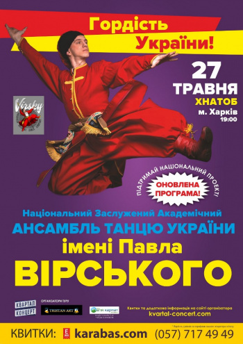Концерт Ансамбль танца им. П.Вирского в Харькове - 1