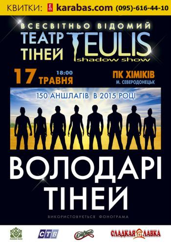 спектакль Театр Теней «Teulis» в Северодонецке - 1