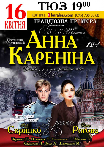спектакль Анна Каренина в Сумах