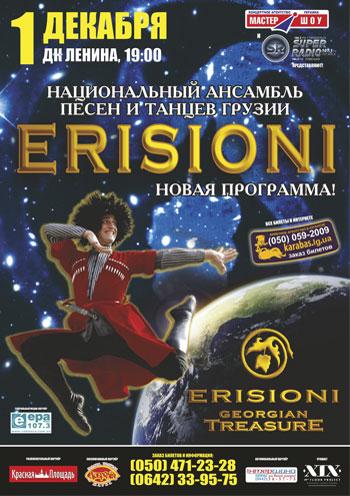 Концерт ERISIONI / Эрисиони в Луганске