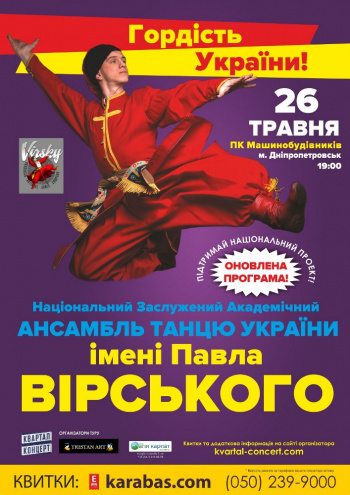 Концерт Ансамбль танца им. П.Вирского в Днепропетровске - 1