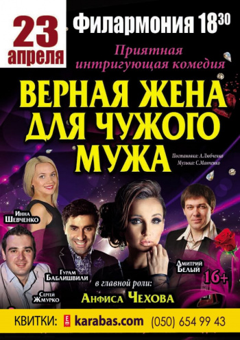 спектакль Верная жена для чужого мужа в Кропивницком (в Кировограде)