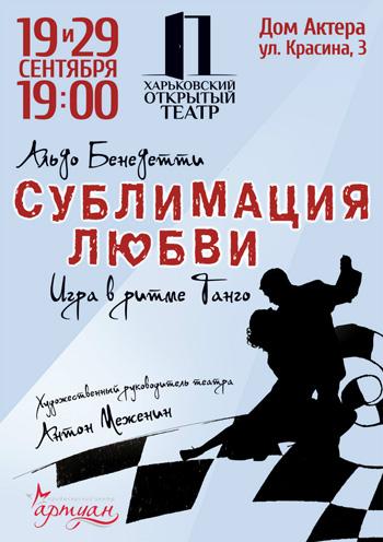 спектакль Сублимация любви в Харькове