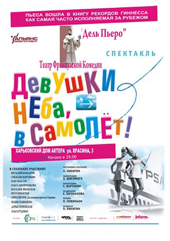 спектакль Девушки неба, в самолет! в Харькове