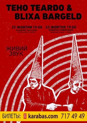 Концерт Teho Teardo & Blixa Bargeld в Харькове