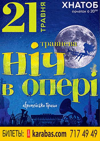 спектакль Майская ночь в опере в Харькове
