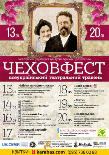 спектакль Чехов Фест 2016 в Сумах
