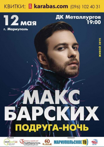Концерт Макс Барских в Мариуполе - 1
