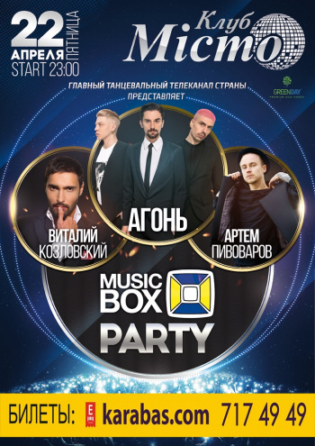 Концерт Music Box Party в Харькове