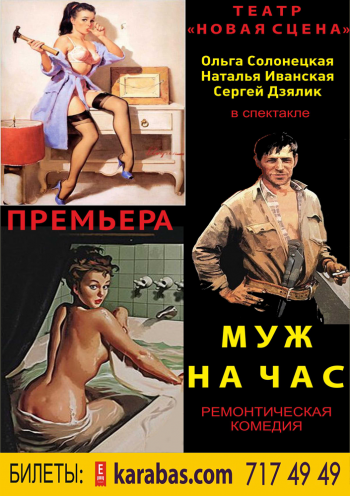 спектакль Муж на час в Харькове - 1