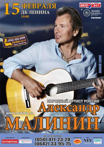 Концерт Александр Малинин в Луганске