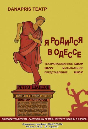 спектакль Я родился в Одессе в Запорожье