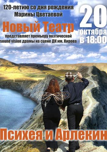 спектакль Психея и Арлекин в Запорожье