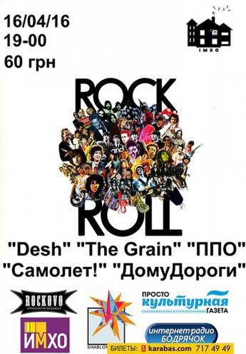 Концерт День рок-н-ролла в Имхо в Харькове